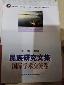 民族研究文集:国际学术交流卷