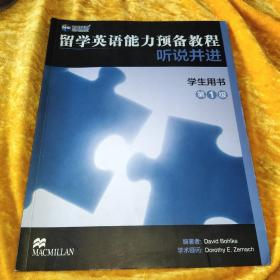 留学英语能力预备教程听说并进 学生用书 第1级