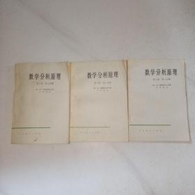 数学分析原理 第一卷 第一分册,第一卷 第二分册,,第二卷 第二分册