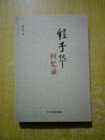 程子华回忆录(签名册)