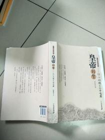 皇帝刘贺:惊心动魄的二十七天    原版内页干净