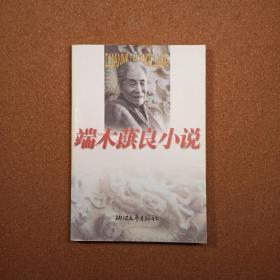 端木蕻良小说