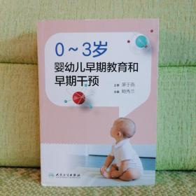 0~3岁婴幼儿早期教育和早期干预(无盘)