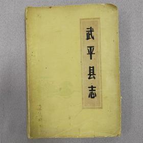 武平县志(清·康熙三十八年重纂)
