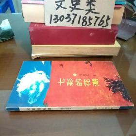 诗集:七彩的花潮(作者韦启文签名本。包正版现货)
