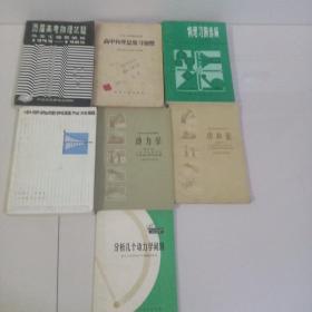老版课本教材物理类动力学功和能习题集等七本合售