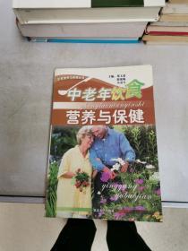 中老年饮食营养与保健【满30包邮】