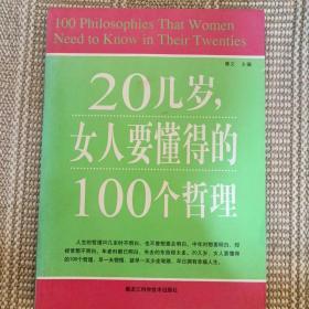 20几岁,女人要懂得的100个哲理     2021.8.21