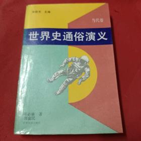 世界史通俗演义(当代卷)