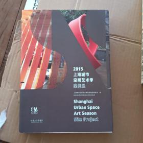 2015上海城市空间艺术季   案例展