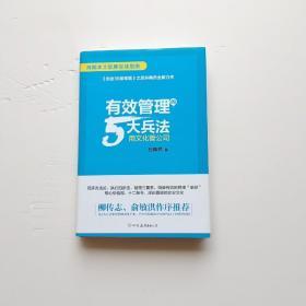 有效管理的5大兵法(柳传志 俞敏洪做序推荐  孙陶然全新管理巨著)  有签名