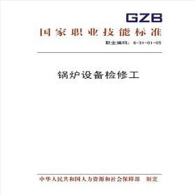 国家职业技能标准 锅炉设备检修工 中华人民共和国人力资源和社会保障部 中国电力出版社155198.1930正版全新图书籍Book