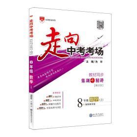 2021秋 走向中考考场 八年级数学上 湖南教育版 薛金星 现代教育出版社9787510628344正版全新图书籍Book