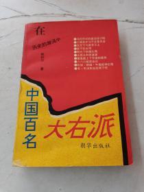 在历史的漩涡中——中国百名大右派