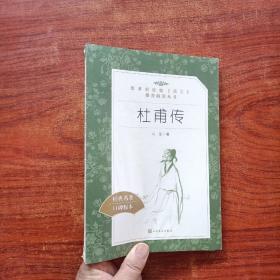 杜甫传(塑封未拆)