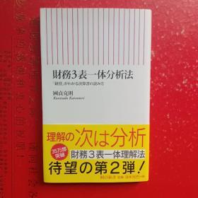 (日文原版):财务3表一体分析法