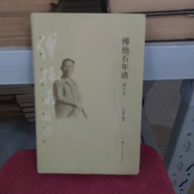 书画名家年谱大系:傅抱石年谱(增订本)