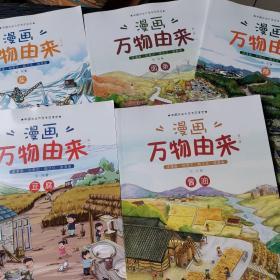 4 漫画万物由来: 第1辑 【盐,大米,豆腐,酱油,糖】 5本合售