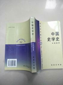 中国史学史   原版内页干净