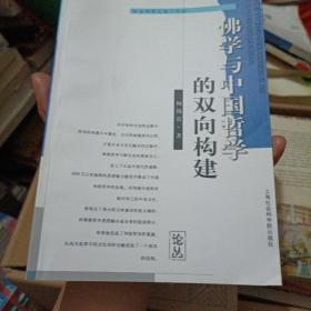 社会科学文库论丛  佛学与中国哲学的双向构建