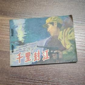 连环画:千里封江-78年一版一印
