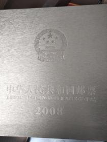 2008年邮票年册 看图附送