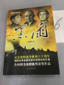朝鲜战争全景纪实第3部:黑雨