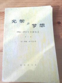 光荣与梦想(第二册)一版一印
