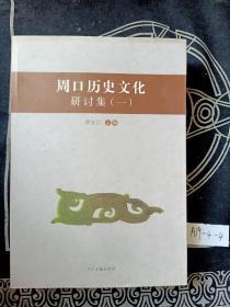 周口历史文化研讨集(一)