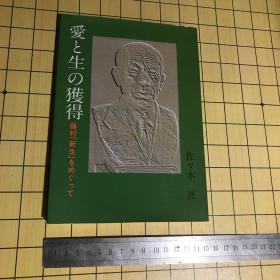 日文原版(藤村 新生)