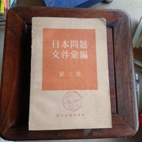 日本问题文件汇编 第三集