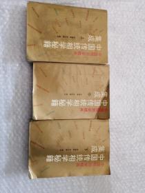 中国传统相字秘籍集成  上中下