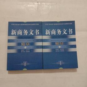 新商务文书范本(上下)
