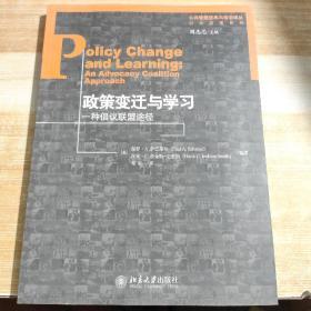 政策变迁与学习:一种倡议联盟途径【一版一印 内页干净】