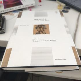 观察者的技术:论十九世纪的视觉与现代性