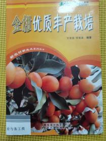 金柑优质丰产栽培
