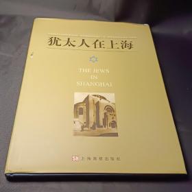 犹太人在上海(精装)