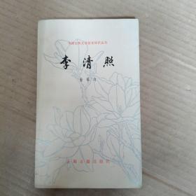 中国古典文学基本知识丛书    李清照