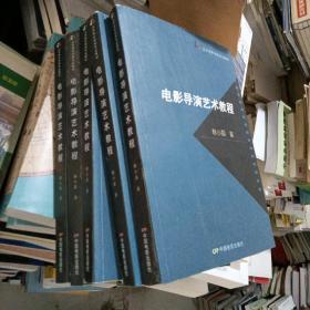 北京电影学院专业教材:电影导演艺术教程