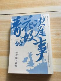 青花瓷的故事:中国瓷的时代 繁体竖版