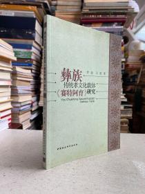 """彝族传统孝文化载体《赛特阿育》研究——是2011年度教育部人文社会科学研究一般项目""""彝族传统文学中的董永:《赛特阿育》研究""""成果,项目批准号:11YJA751054。课题主持人为罗曲。《彝族传统孝文化载体研究》包括了彝族传统文献中的《赛特阿育》;孝文化载体""""董永""""的扩展丰富;""""活祖灵""""仪式——彝族独特的""""孝道""""展演等内容。"""
