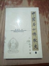 中国居士佛教史 下