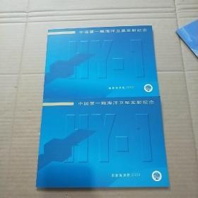 中国第一颗海洋卫星发射纪念封2册