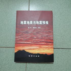 地震地质与地震预报
