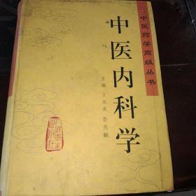 中医内科学(此书受过潮,但不影响阅读)
