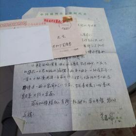 中国作家唐鲁峰信札一通一页16开