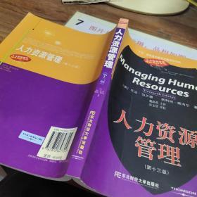 人力资源管理(第13版)