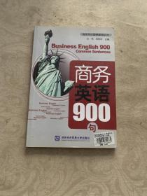 商务外语即学即用系列:商务英语900句