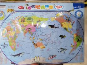 磁力.世界拼图(新课标升级版MINI书包学生版全新升级版)