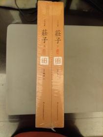 六子全书之庄子(上、下)未翻阅正版品相     2021.6.9
